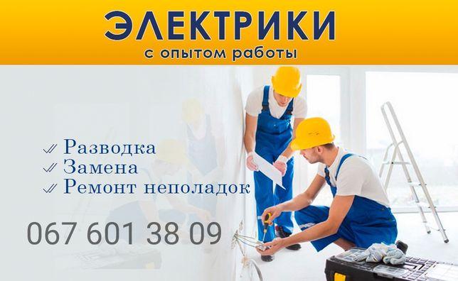 Электромонтажные работы любой сложности. Киев и пригород.Срочный выезд