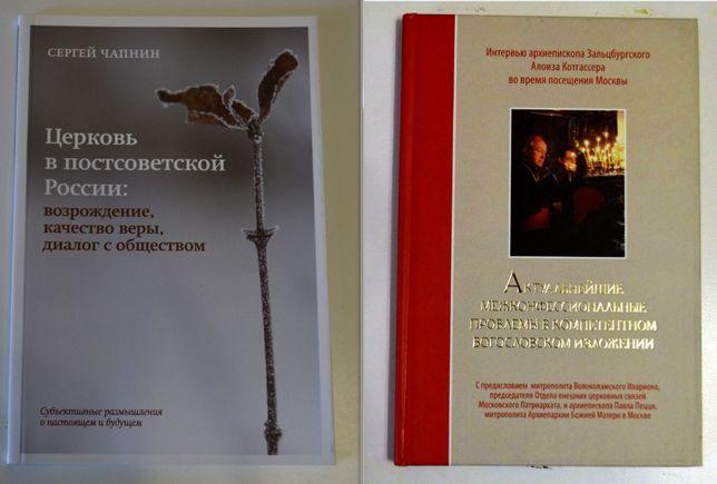 Церковь в постсоветской России. Актуальнейшие проблемы.