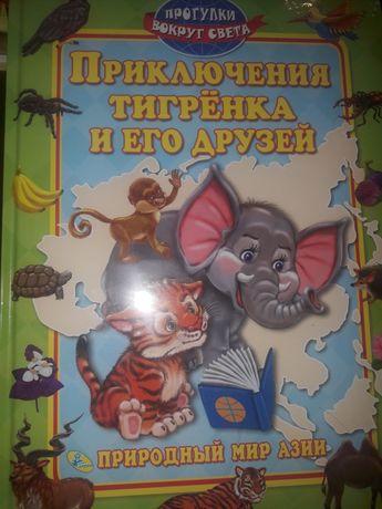 Книга для маленьких развивающая
