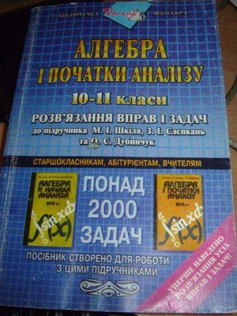 Алгебра і початки аналізу 10-11 класи