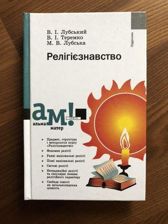Релігієзнавство. Підручник.В.І.Лубський, В.І.Теремко, М.В.Лубська