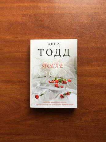Анна Тодд После Книга