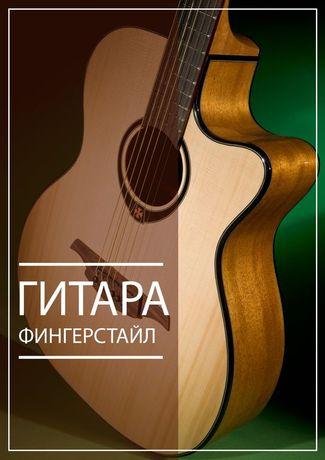 Fingerstyle. Фингерстайл. Гитара.