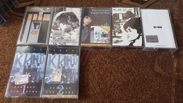 Аудиокассеты группа Кино Лицензии