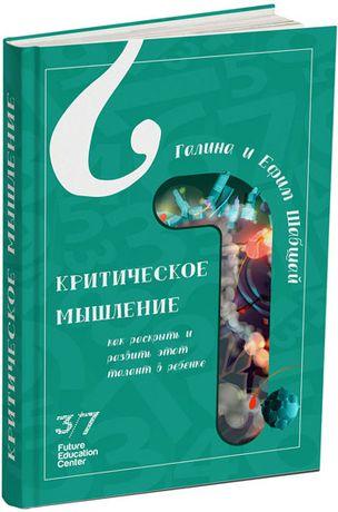 Галина Шабшай «Критическое мышление»