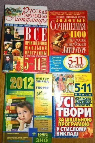 Продам книги для школьников учебники