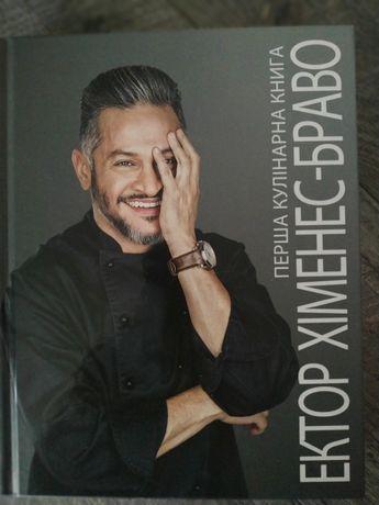 Кулинарная книга Эктора Хименеса Браво
