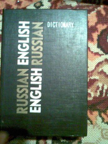 М.А. О'Брайн Новый англо-русский русско-английский словарь.