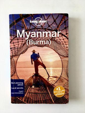 Birma (Burma) Myanmar Lonely Planet Przewodnik 2017