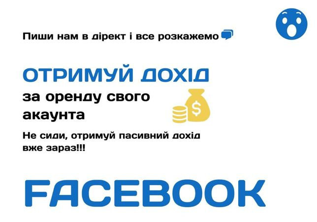 Оренда акаунта фейсбука