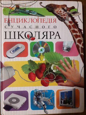 Сучасна енциклопедія школяра