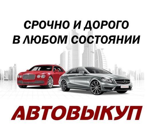 Автовикуп