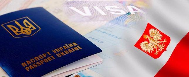 РАБОЧИЕ визы в Польшу. СРОЧНЫЕ приглашения