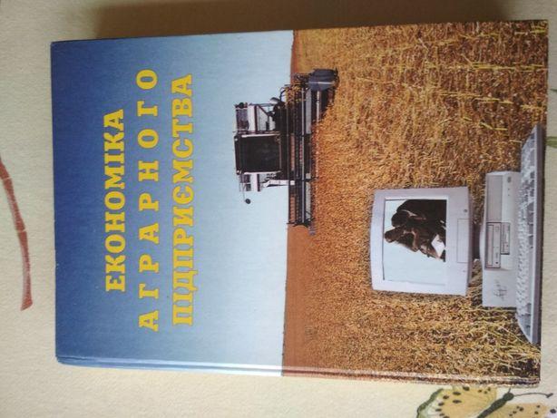 Учебник по экономике аграрного предпринимательства