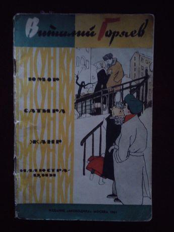 Мастер советской карикатуры