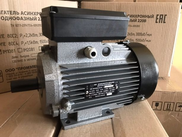 Электродвигатель, електромотор, електродвигун, 220В, 2.2, 3 кВт Акция