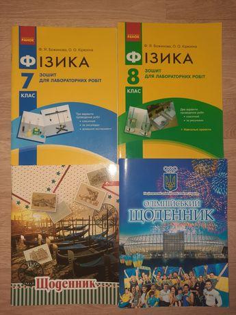 Зошит для лабораторних робіт два щоденника