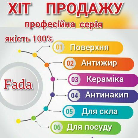 Фада. Засоби для прибирання оселі в Івано-Франківську