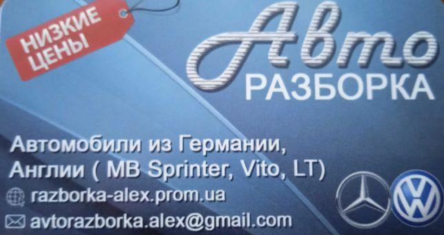 Авторозборка MB Sprinter, MB Vito, Volkswagen LT работаем с НДС
