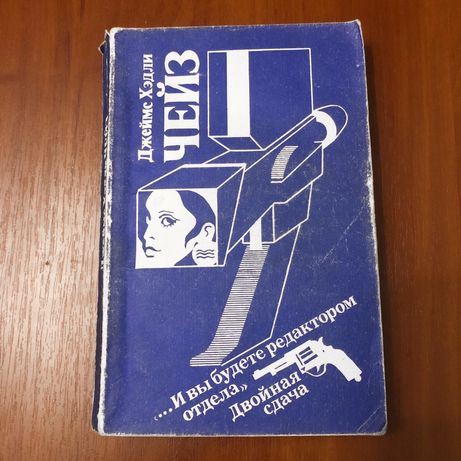 Джеймс Хэдли Чейз «Двойная сдача» роман