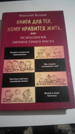 Книга для тех, кому нравится жить или психология личностного роста