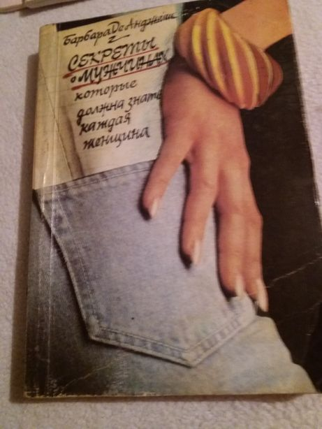 Продам книгу секрети о мужчинах