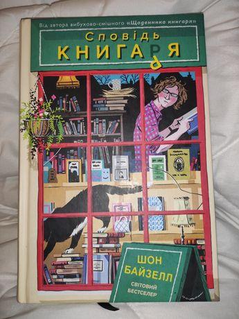 """Книга """"Сповідь книгаря"""""""