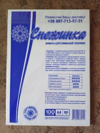 Бумага для принтера Снежинка А4, 100 листов/уп