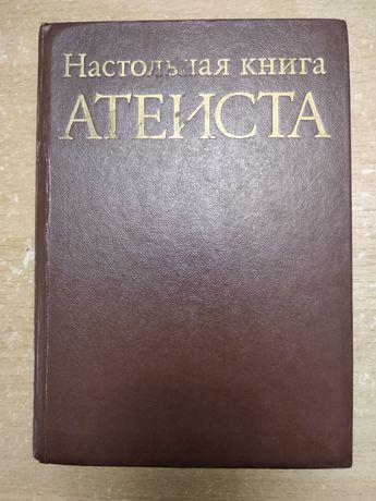 Настольная книга атеиста.