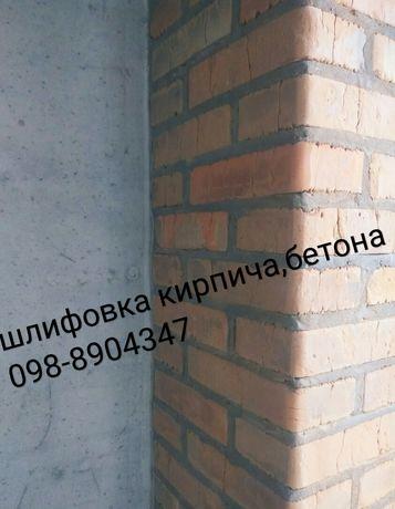 Лофт.Кирпич.Шлифовка кирпича,шлифовка бетона