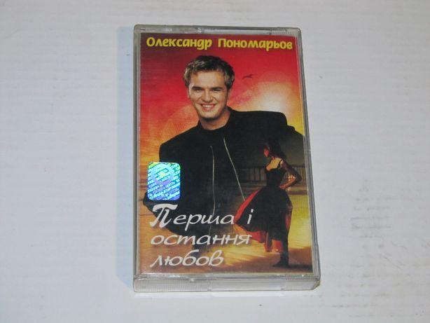 Аудіокасета Олександр Пономарьов Перша і остання любов 1998