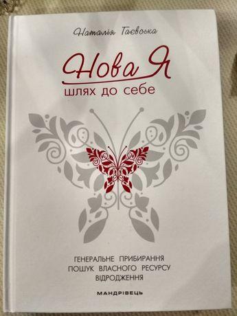 Цікава пізнавальна книга