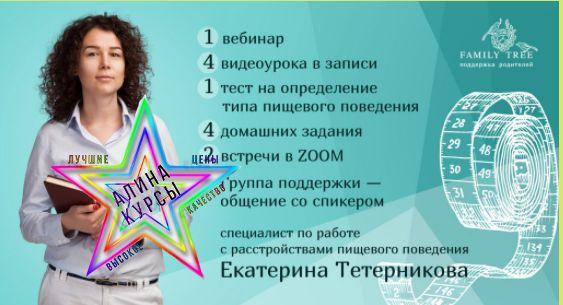 Екатерина Тетерникова - Цикл вебинаров «Ем на здоровье.