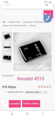 Мобільний wifi роутер