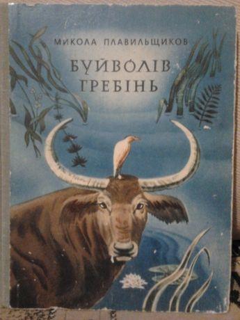 Микола Плавильщиков. Буйволів гребінь