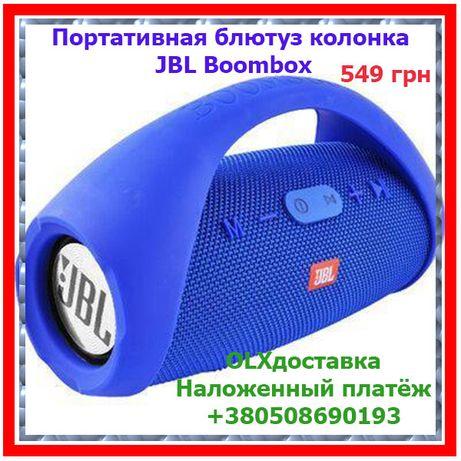 Портативная блютус колонка JBL Boombox mini Синяя