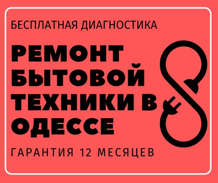 Ремонт Бытовой Техники Одесса Срочно Одесса - изображение 1