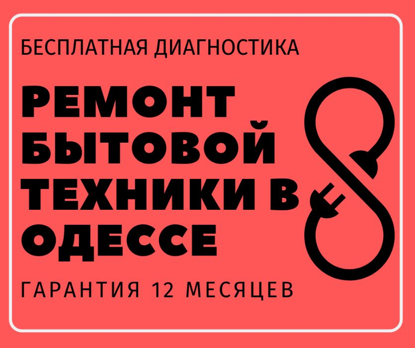 Ремонт бытовой техники микроволновок мультиварок пылесосов Одесса