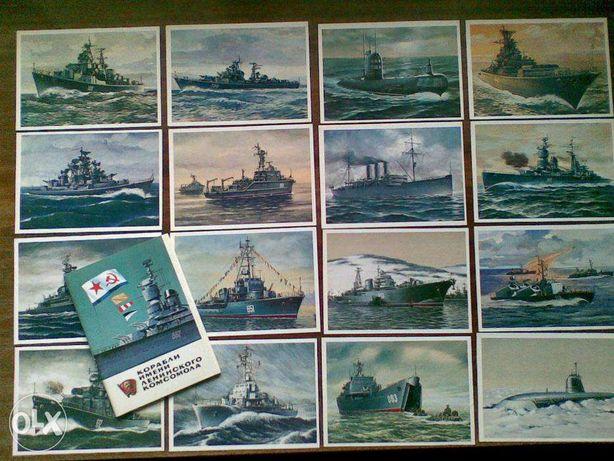 Редкий набор открыток Корабли. Последний экземпляр!