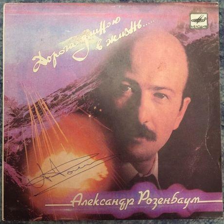 Продам автограф  Александра Розенбаума на диске.
