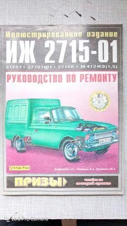 Продам 2 журнала по ремонту -иж