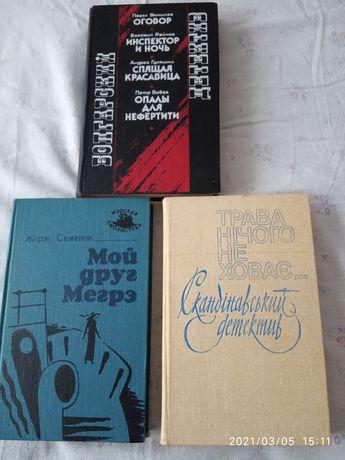 Три книги-детективи
