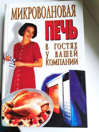 """Книга """"Микроволновая печь в гостях у вашій компании"""""""