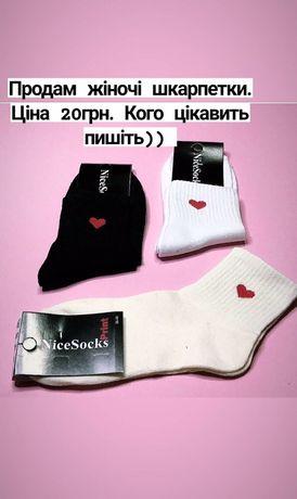 Теплі шкарпетки