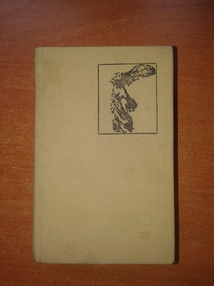 Przypadkowy człowiek - Iris Murdoch rok wydana 1978 Warszawa - image 1