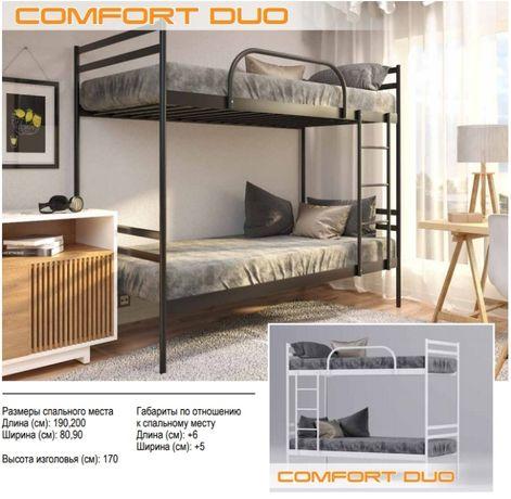 Двухъярусная металлическая кровать КОМФОРТ DUO Бесплатная доставка НП