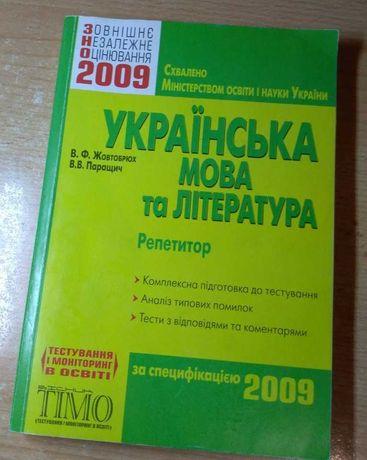 Українська мова та література ЗНО (репетитор)