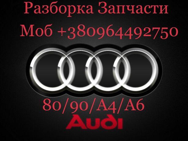 Разборка Запчасти Шрот Ауди Audi 80 90 A4 A6 Allroad...