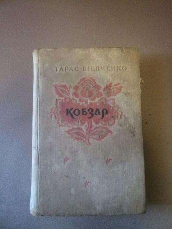 Продам Кобзар 1957г.