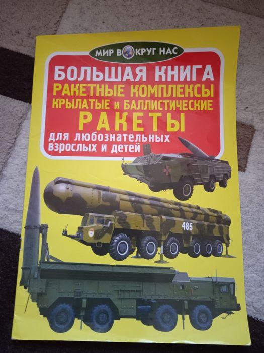 Велика книга про ракетні комплекси та ракети Витово - изображение 1